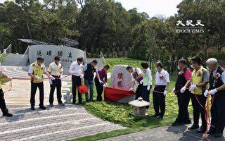 社頭鄉璞園樹葬區揭牌啟用 讓生命與自然合一