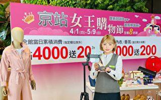 京站女王购物节 回馈率达30%抽星级住宿