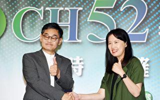 华视入主52频道 最快4月中可收看