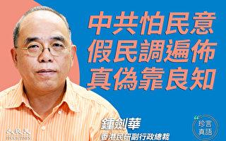 【珍言真語】鍾劍華:「7成人撐改選」是假宣傳