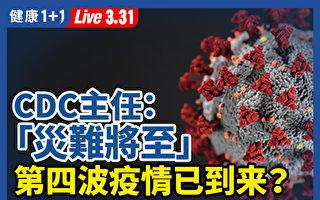 【重播】第四波疫情已到来?CDC主任:灾难将至