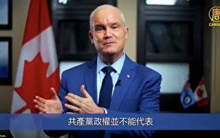 反歧视华裔 加保守党领袖:中共不代表中国
