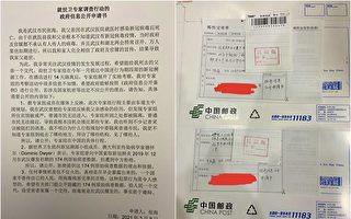 疫情受害人張海要求中共兩部委信息公開