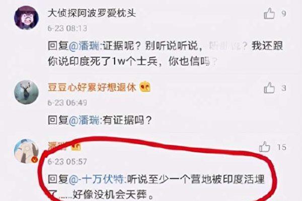是中国人虽远必诛,潘石屹儿子潘瑞在海外自由发言被中共全球通缉