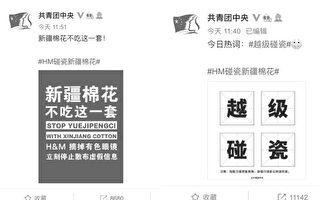 H&M拒新疆棉 中共因遭制裁突掀抵制潮