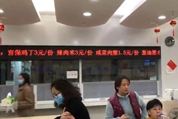 上海政府食堂菜价曝光 传爆料人因泄密被拘