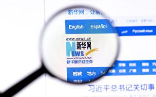 中共喉舌新華社被加拿大國會記者協會踢出