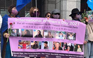 東京舉行「被中共鎮壓的婦女」抗議活動