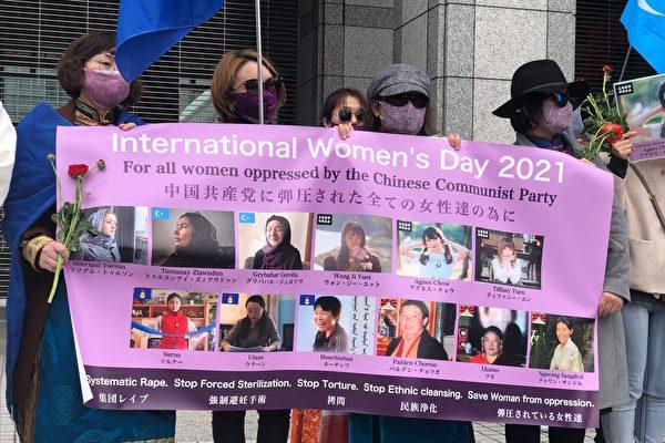 """东京举行""""被中共镇压的妇女""""抗议活动"""