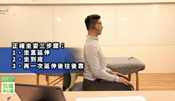 正確坐姿第一步:想像量身高般地延伸身體,把身體坐直。(健康1+1/大紀元)