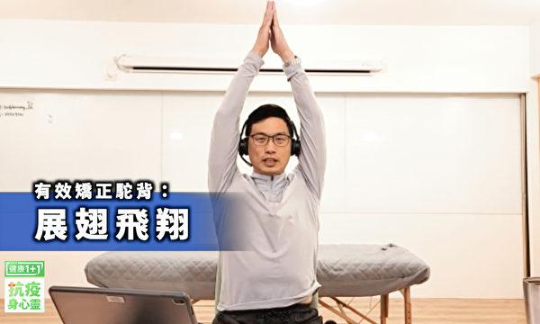 矯正駝背動作:展翅飛翔第二步。(健康1+1/大紀元)