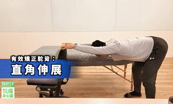 矯正駝背動作:直角伸展第一~二步。(健康1+1/大紀元)