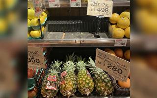 民眾急尋台灣鳳梨 日本超市應接不暇