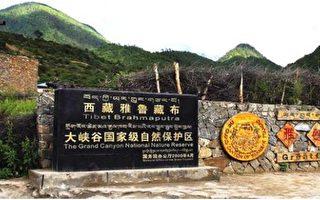 王维洛:雅鲁藏布江下游水电大开发是违法工程
