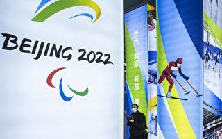 10国立法者提倡议 抵制2022北京冬奥会