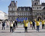 巴黎市政厅广场上的正义之声