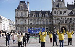 巴黎市政廳廣場上的正義之聲
