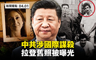 【新闻看点】中共涉国际谋杀案 华春莹再发飙