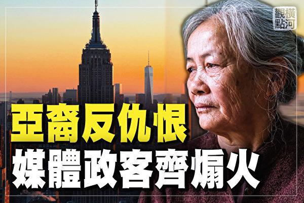 【橫河直播】媒體政客煽動 亞裔反仇恨集會背後