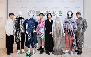 台北時裝週校際新秀 時尚創意結合細緻工藝