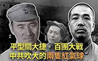 """袁斌:所谓""""平型关大捷""""的真相"""