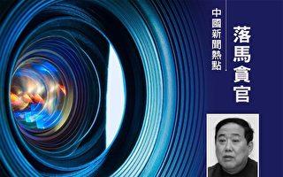 退休近6年 黑龙江前司法副厅长被开除党籍