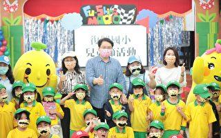 校园欢庆儿童节 林右昌和小朋友PK赛车