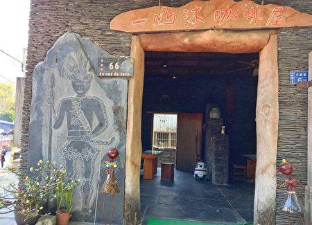 一山沐咖啡屋大门口的石板勇士雕刻。