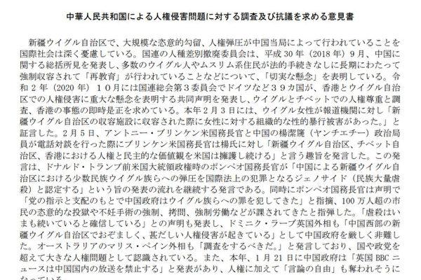 日冲绳那霸议会全票通过 谴责中共迫害人权