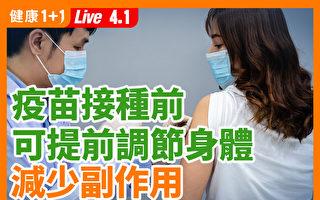 【重播】接种疫苗前 教你调养身体 避免副作用
