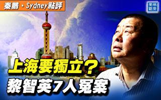【秦鹏直播】上海要独立?黎智英等七人冤案