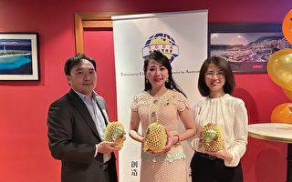 澳洲台湾商会推广台湾凤梨 举办凤梨飨宴