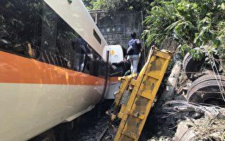 组图:台铁太鲁阁号出轨 造成至少50人死亡