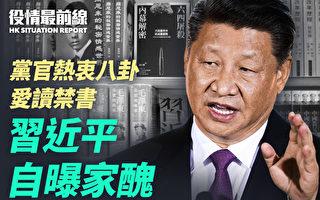 【役情最前线】习近平自曝 党官热中八卦及禁书