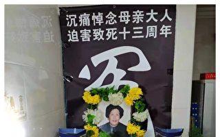 上海老訪民被黑監獄害死 曾被盜領養老金
