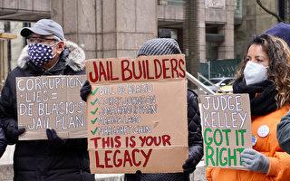 誓反新監獄 紐約華埠聯盟將採法律行動