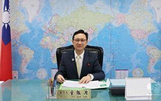 侨委会提醒侨民 紧急危难时找驻外人员协助