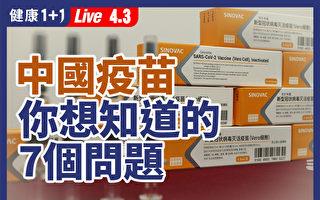 【重播】中国疫苗你想知道的7个问题