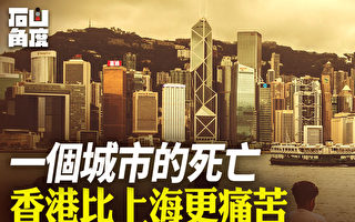 【有冇搞错】一个城市的死亡 香港比上海更痛苦