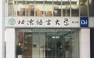 在日本建立大学分校 中共利用孔子学院渗透