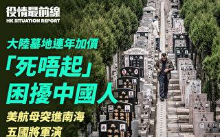 【役情最前線】墓地連年漲 大陸人嘆「死不起」