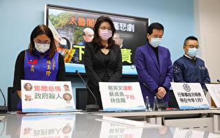 国民党要求台铁改善制度、公司化