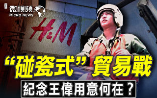 """【微视频】你想不到的中共""""碰瓷式"""" 贸易战"""