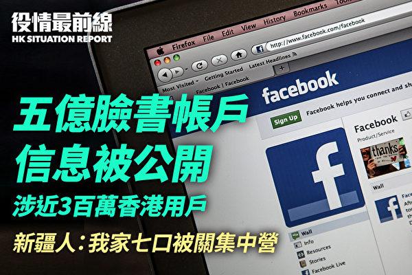 【役情最前線】5億FB帳戶信息外洩 涉300萬港人
