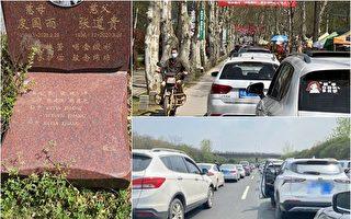 武汉清明祭扫 数十万人挤满陵园 当局噤声