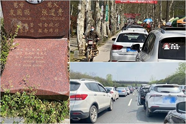 武漢清明祭掃 數十萬人擠滿陵園 當局噤聲