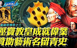 【大话西油】押宝海盗成教宗 美第奇跻身名门(三)