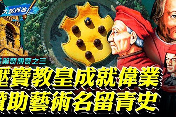 【大話西油】押寶海盜成教宗 美第奇躋身名門(三)