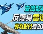 一週軍情速遞:台部署反隱身雷達 五國印度洋軍演