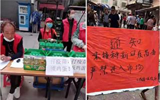 讀者投書:中國的新冠疫苗接種就是強制性的
